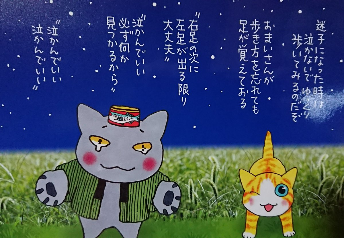 大好きなマンガの大好きな言葉 #夜廻り猫 #深谷かほる  #猫