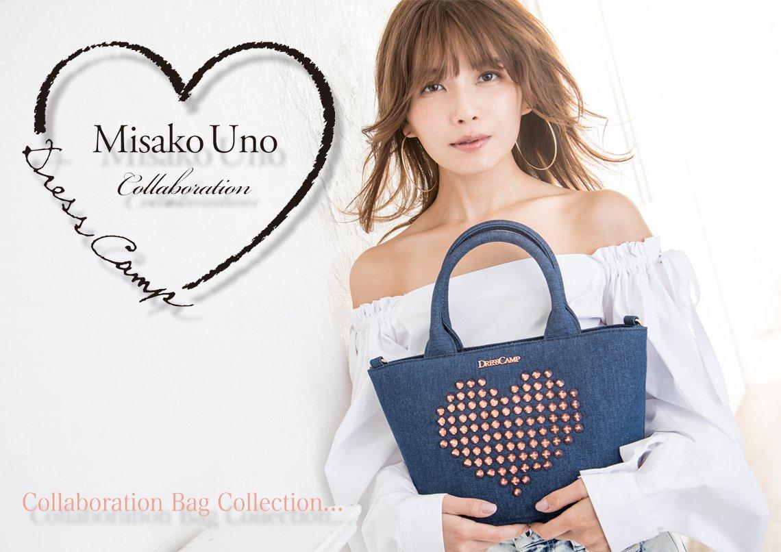 DRESSCAMP×MISAKO UNO Collection ファッションブランド『ドレスキャンプ』と人気グループAAAの『宇野実彩子』さんのコラボ バッグが販売解禁。