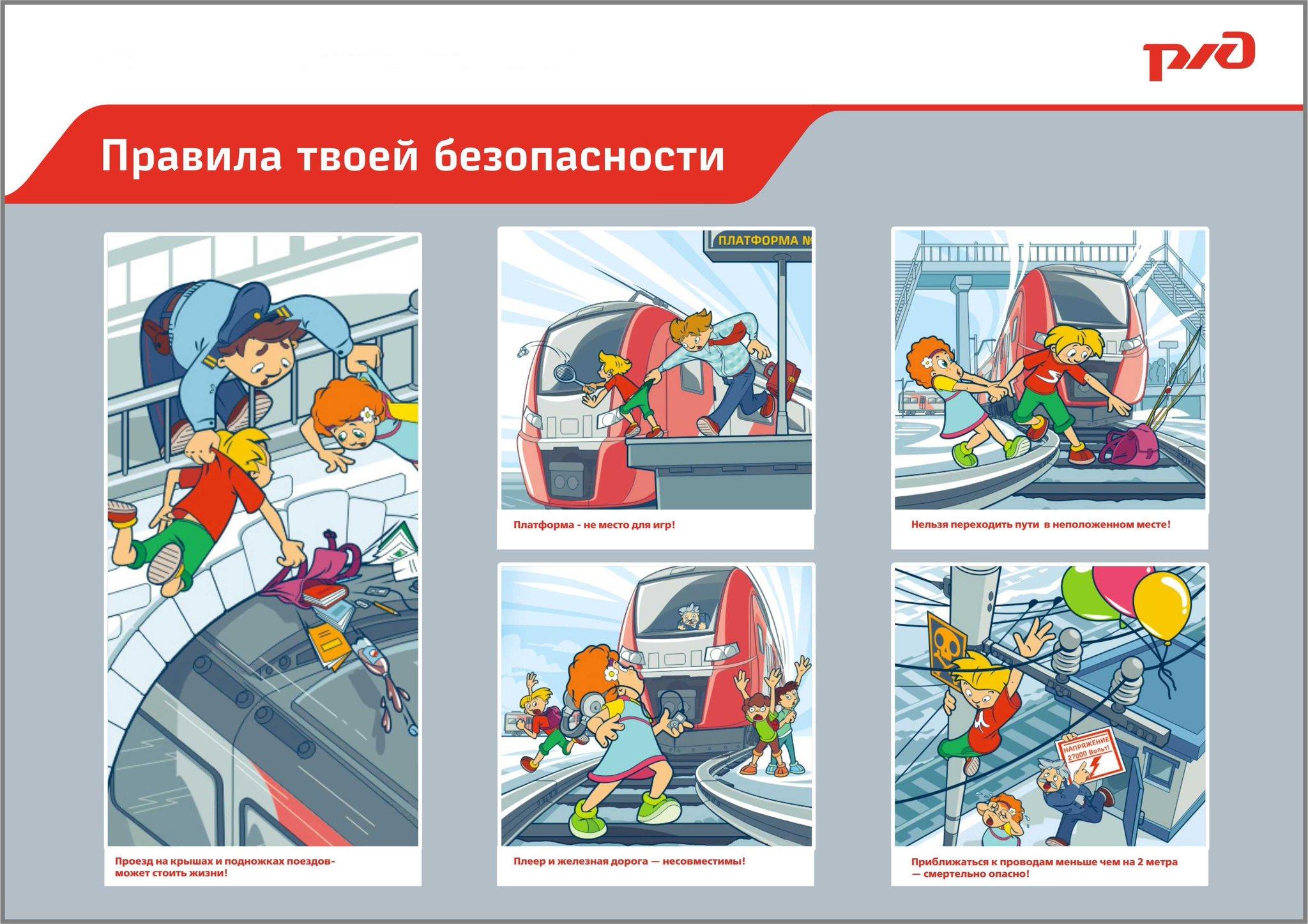 Правила безопасности в поезде для детей в картинках, день ангела елена