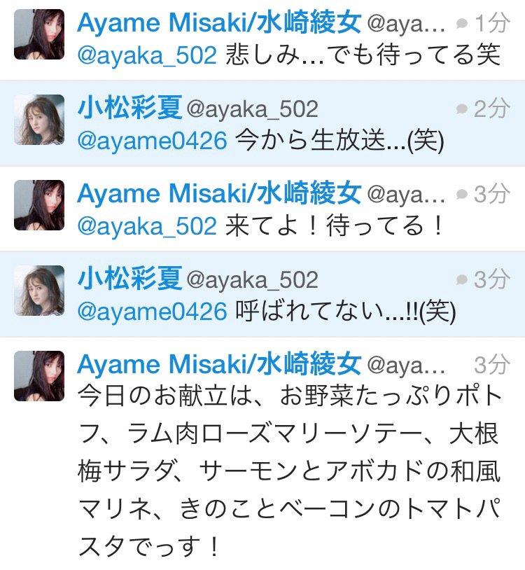 Ayame Misaki/水崎綾女 - Twitter