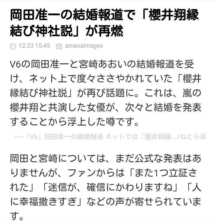 岡田 准 一 ツイッター