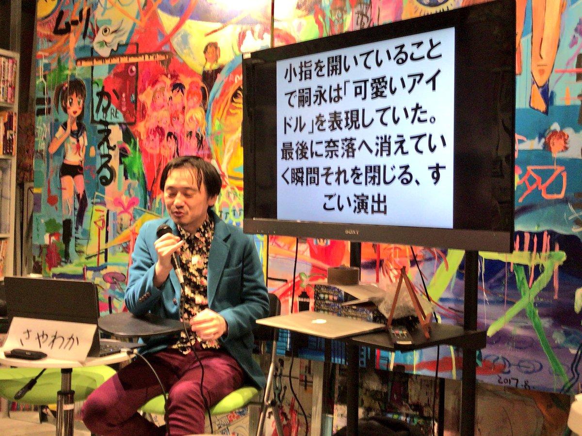 3位は嗣永桃子ラストライブ「ありがとう おとももち」!!!!  「これはよかったですねーー」 「おそるべき天才アイドル」