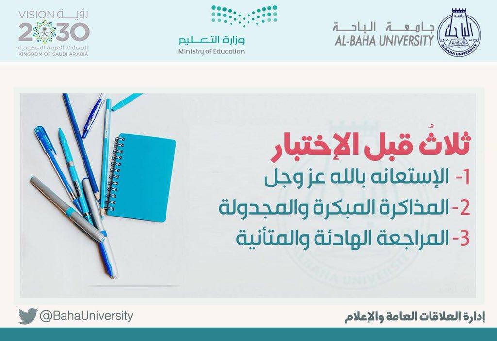 الباحة جامعة بنر
