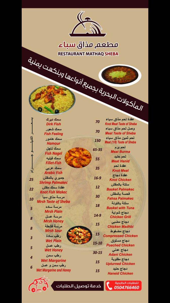 مطعم سبأ اليمني جده الاسعار