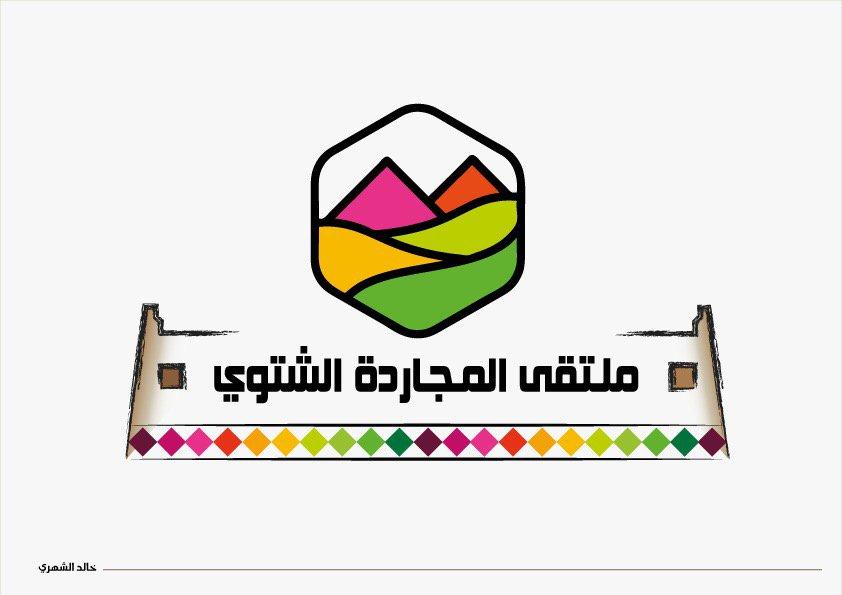 تشرفت بفضل الله بتصميم شعار #ملتقى_المجا...