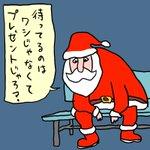 クリスマスの真実?サンタを待っているのではなくプレゼントを待ってるんじゃない?!