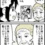 百歳の腐女子の意見が深い!BL漫画を読まないで百合漫画を読む理由がこれ!