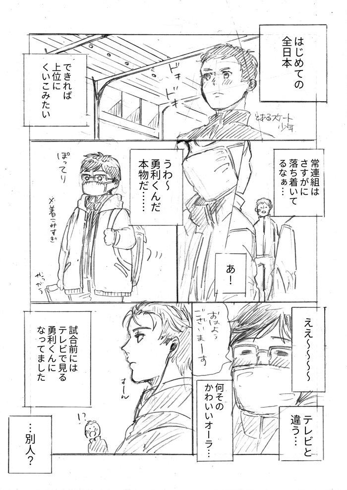 どうしても勝生さんの全日本の妄想がとまらず我慢できなかった