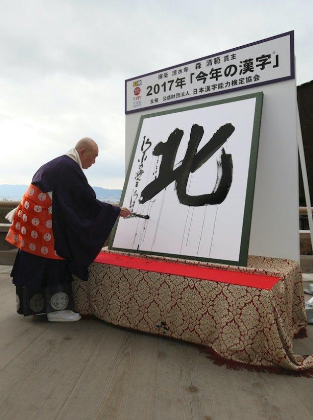 今年の漢字が「北」だったのを思い出してほしい……  キタサンブラックの「北」、北島三郎の「北」、そして北村宏司の「北」だったのだよ!!(`・ω・´) #有馬記念