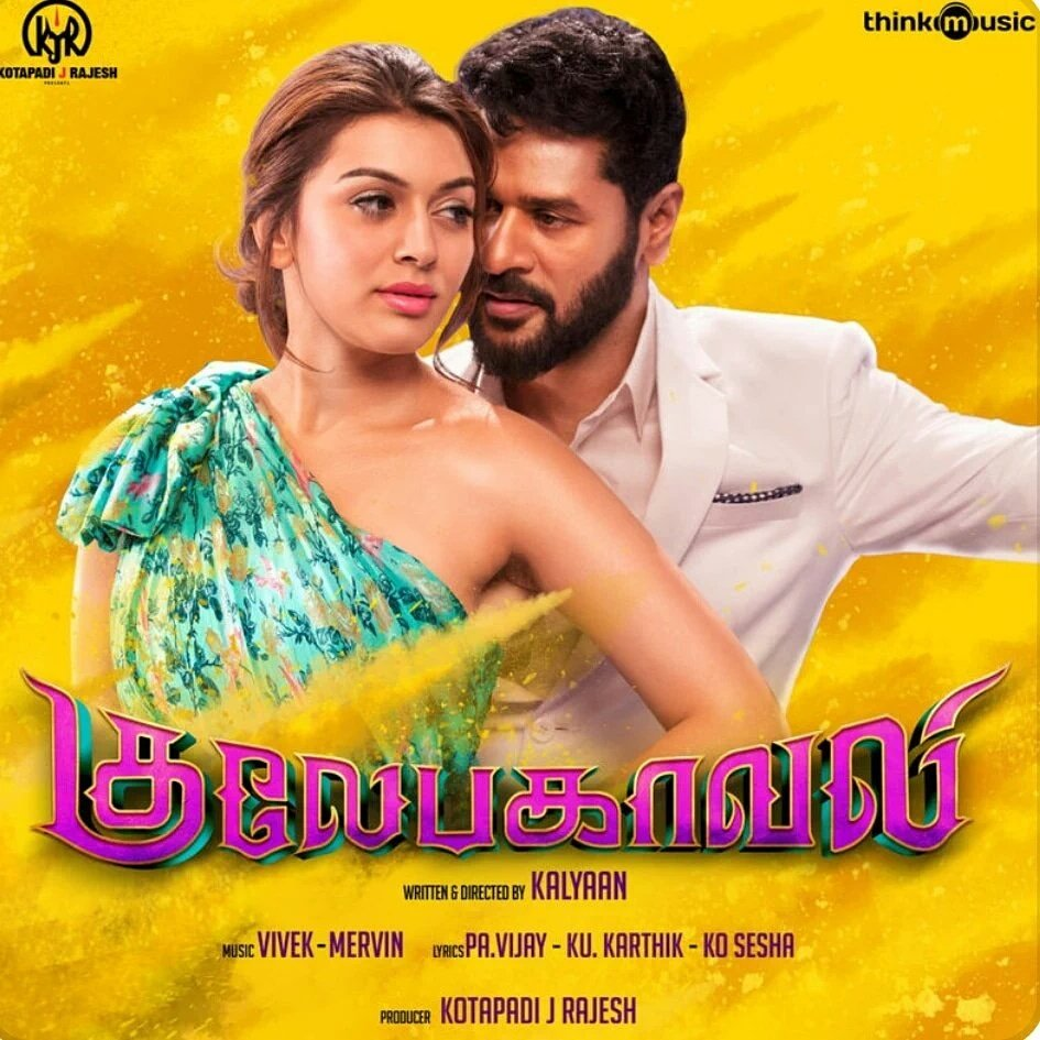 2019 new tamil movie mp3 songs free download starmusiq