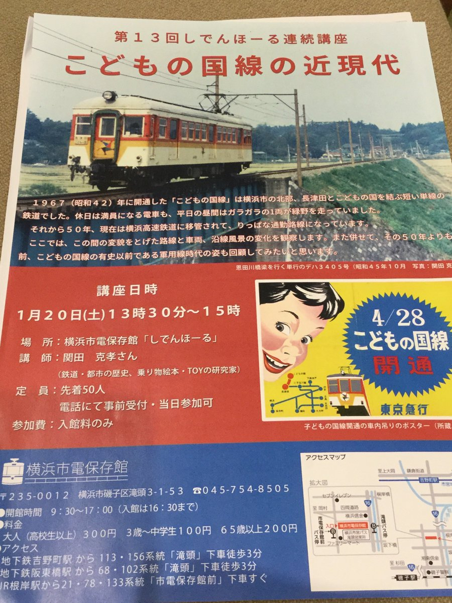横浜市電保存館 hashtag on Twit...