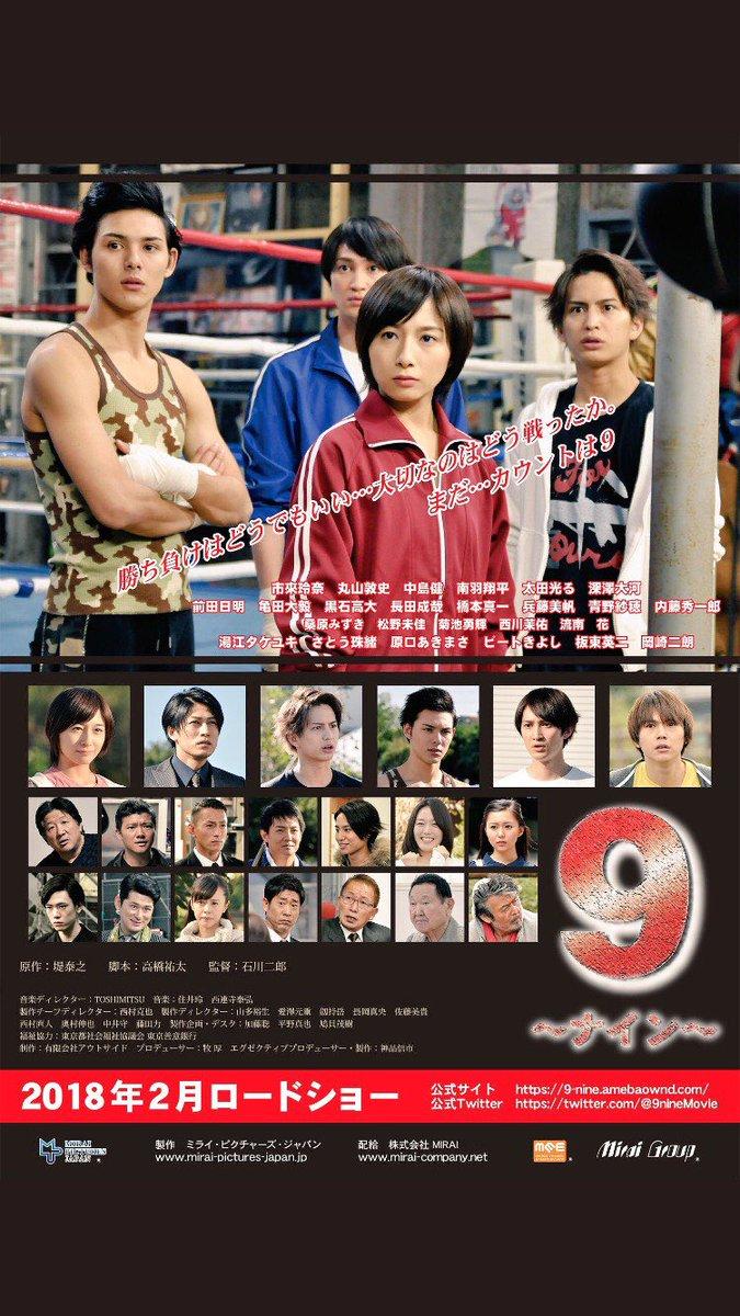 【公式】映画「9~ナイン~」 (@9nineMovie) | Twitter