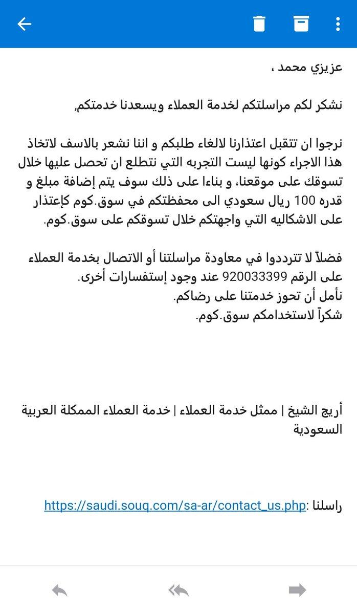 17cf8db1c ... رغم رفضي ذلك كذلك قاموا بالاتصال بي وبلغتهم بتمسكي بحقي ورفضي التعويض  وسأتابع شكواي لـ @SaudiMCI وكذلك @amazon @AmazonHelppic.twitter.com /3aEx0rmBNr
