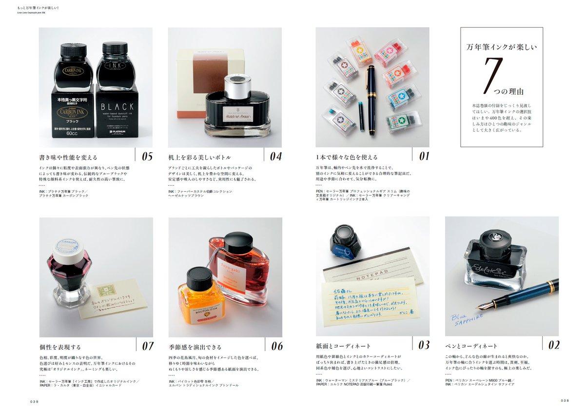本日の投稿は「万年筆インクが楽しい7つの理由」 万年筆インクの楽しみ方はひとつの趣味のジャンルとして大きく広がっている。 #文房具 #万年筆 #万年筆インク #インク #趣味の文具箱