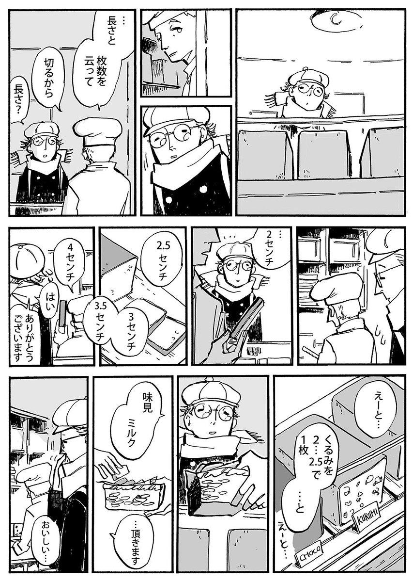 【漫画】 「ムギマキ」