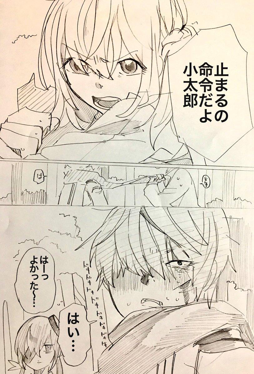 > 小太郎って呼んでみる好物ン如如さんちのぐだこちゃんが見たいです
