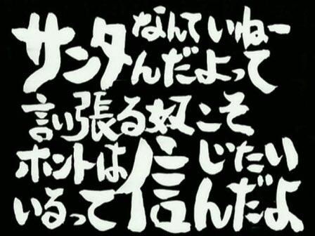 シングルベ~ル、シングルべ~ル🎶  サ・ン・タァ~狩りぃぃぃいいいいいいいい!!!  おらぁ!