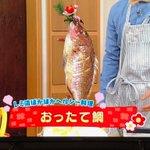 料理愛好家平野レミさんの芸術的料理。その名も「おったて鯛」。