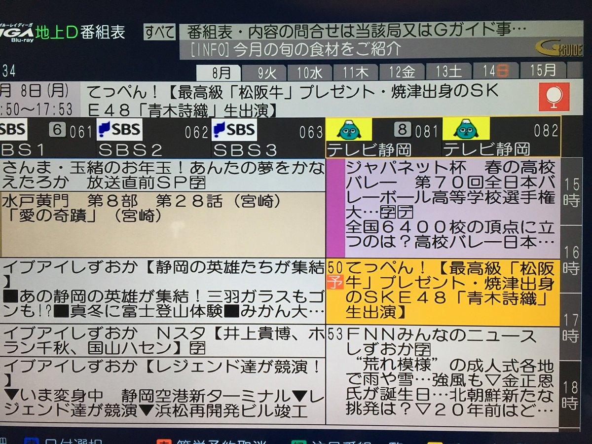 県 表 静岡 テレビ 番組