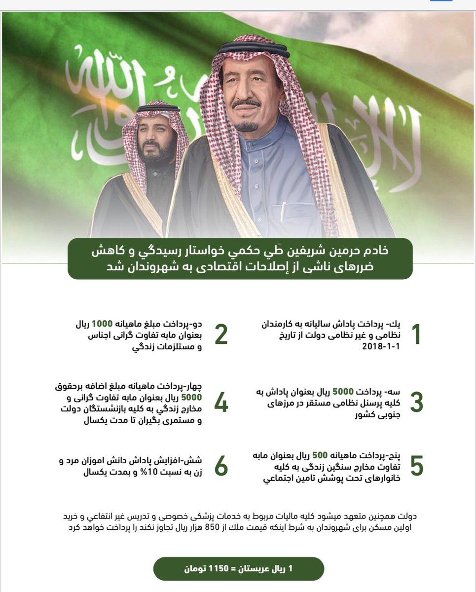 فرمان جديد پادشاه #عربستان سعودى   #تظاه...
