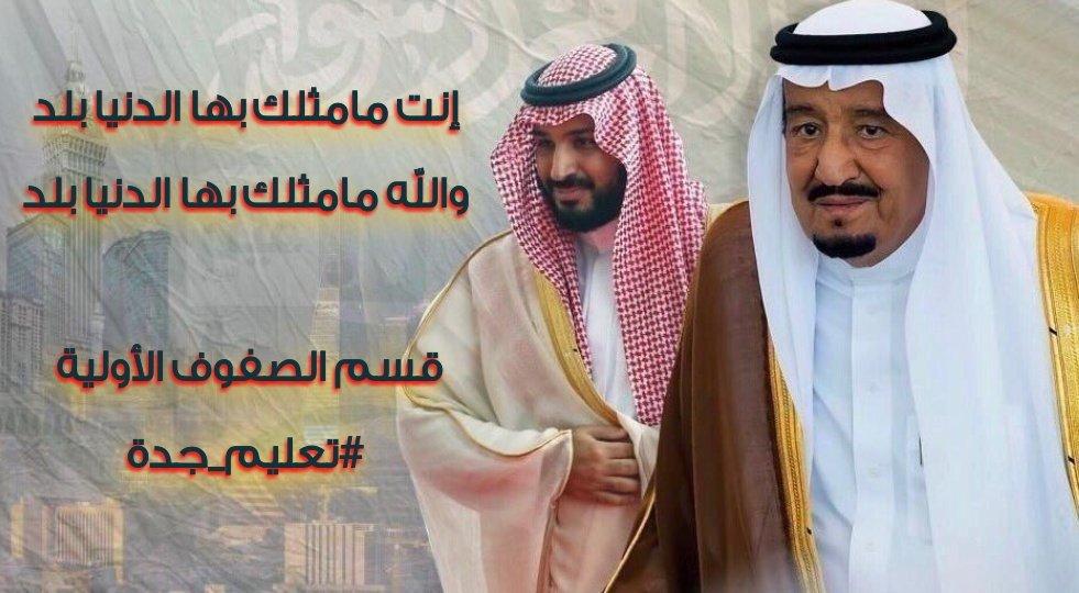 RT @Sfofawl: #أوامر_ملكية  #كلنا_سلمان_كلنا_محمد https://t.co/toxQfPRRS5