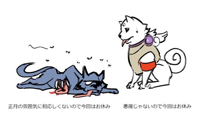 #年賀  あけましておめでとうございます、犬の年なので犬っぽい悪魔を集めってみた。