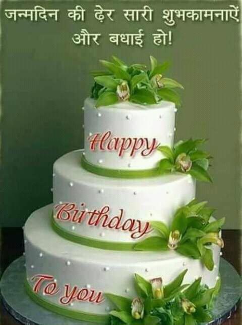 Vinita Rani On Twitter I Wish U Many Many Happy Returns Of This