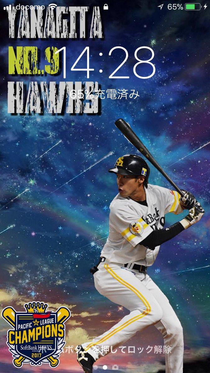 M On Twitter 山田哲人選手 柳田悠岐選手の壁紙作りました