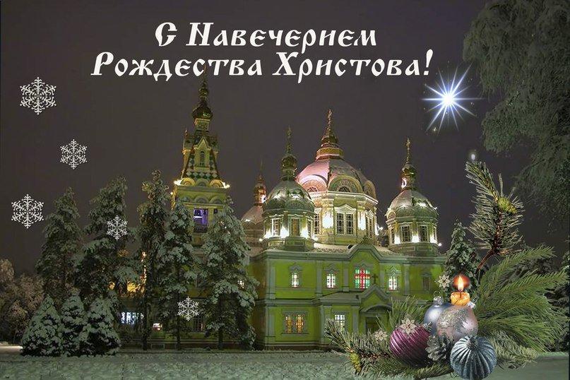 Открытки с сочельником и рождеством христовым