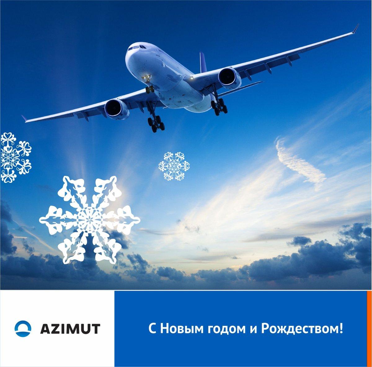 #AZIMUT поздравляет с наступившим Новым годом и Рождеством! https://t.co/e9kLHfQt40