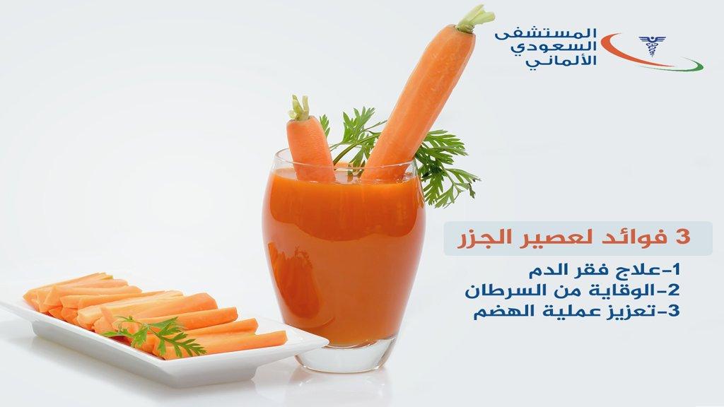 3 فوائد لعصير الجزر  1-علاج فقر الدم  2-...