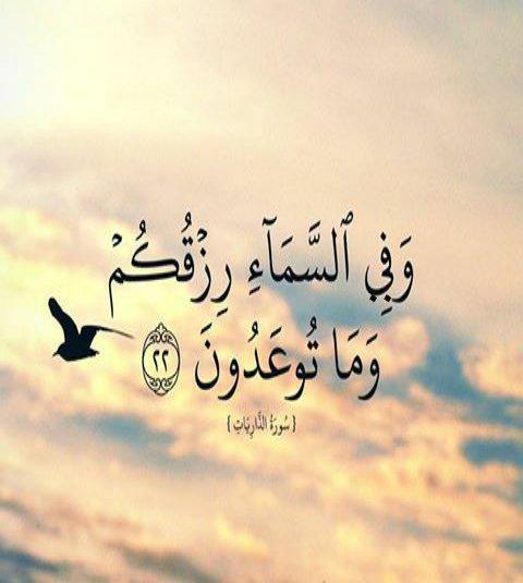 الراقي الملكي A Twitter الله يرزقكم من واسع فضله نتمنى لكم كل خير