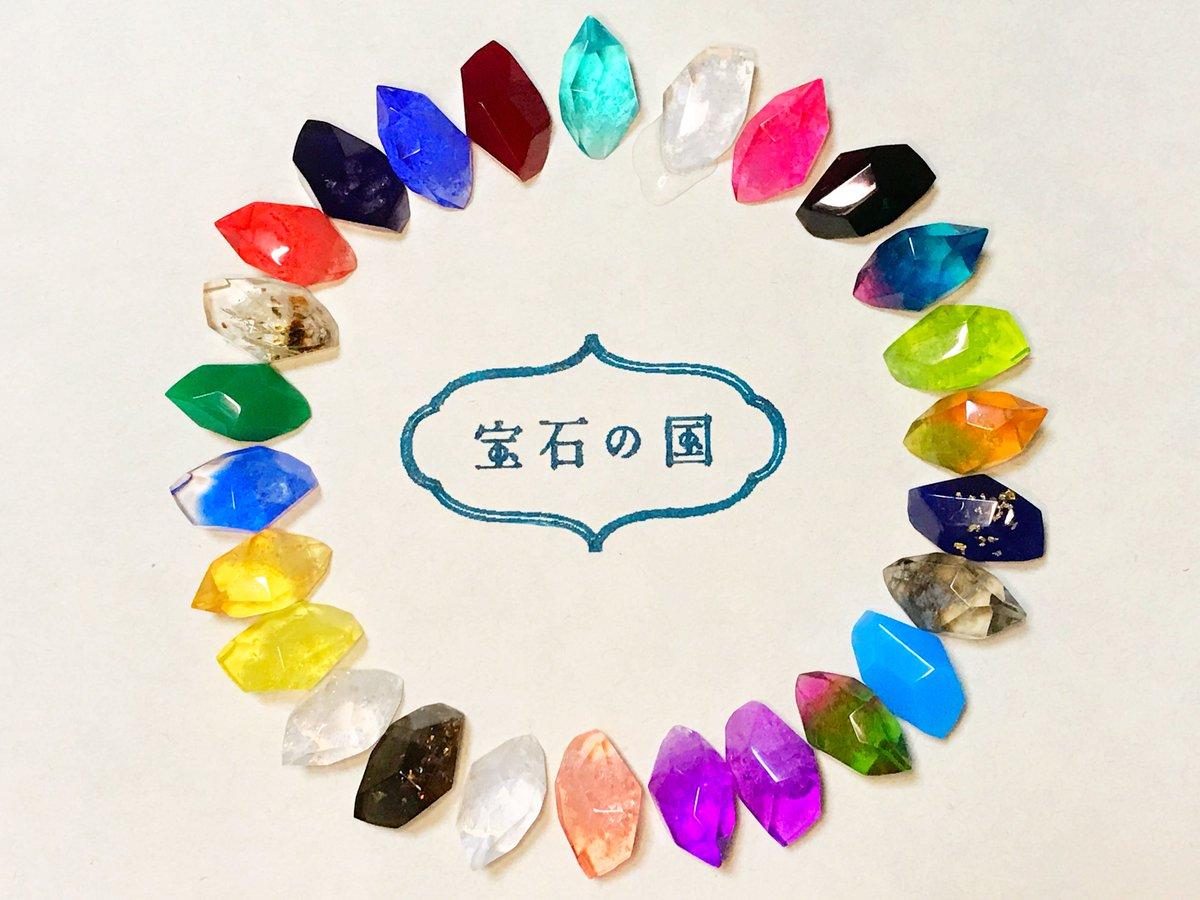 レジンで宝石の国 #レジン