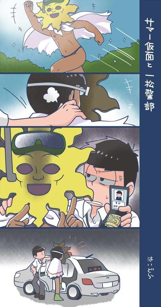 一松警部に職質されるサマー仮面