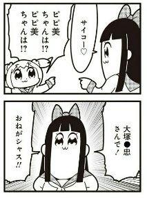 大塚芳忠 X ポプテピピック