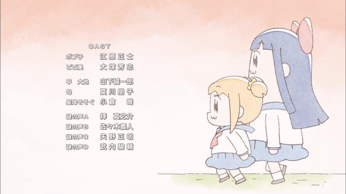 クソアニメ『ポプテピピック』1話  ・本当に江原さんと大塚さんを起用させる ・15分で声優が変わる ・アイマスP2人にエンディングを歌わせる ・20分で限りなくアウトな展開を繰り返す ・公式サイトのサーバーが落ちる  1話から伝説になるクソアニメとは   #ポプテピピック