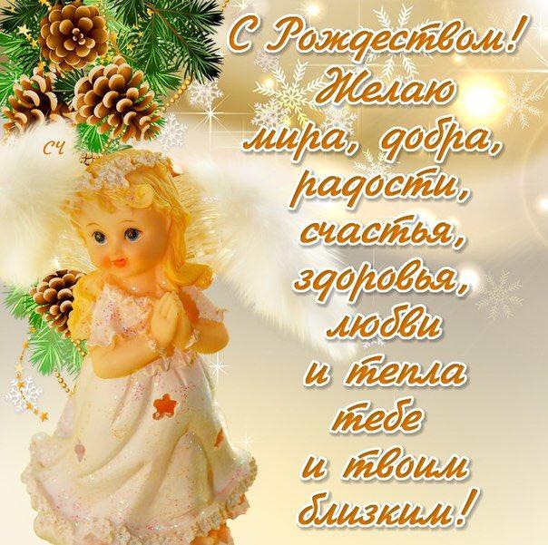 Открытки с поздравления рождества, открытках яндексе