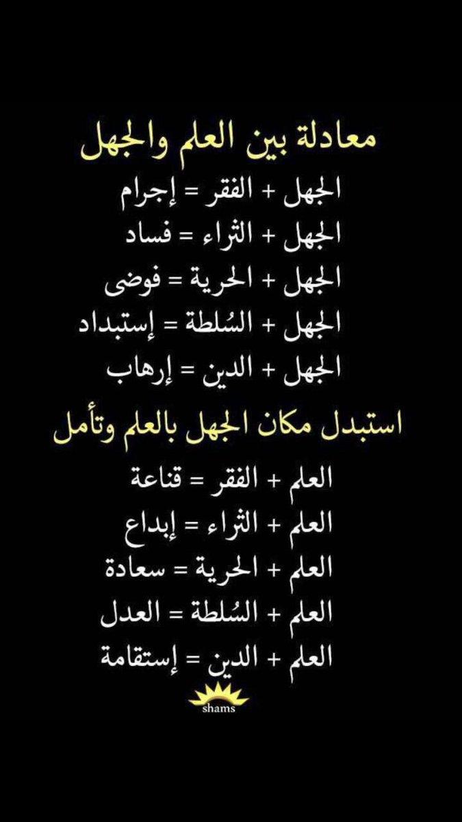 عادل علي بن علي On Twitter مقارنة بين العلم والجهل