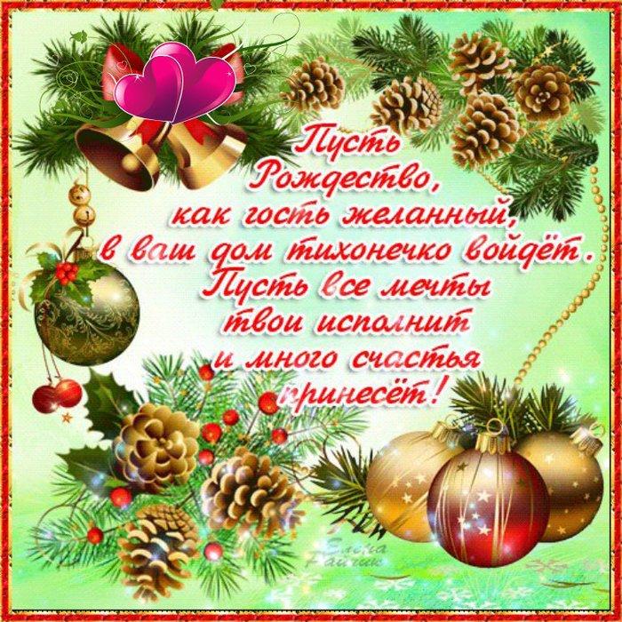 Поздравление с рождеством в стихах на открытках