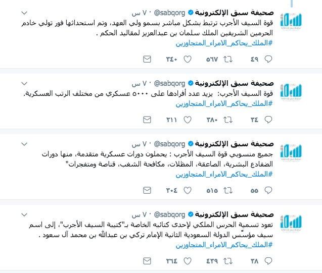نقلاً صحيفة السعودية ..ماذا تعرف DS4btfqW4AAVdpf.jpg:small