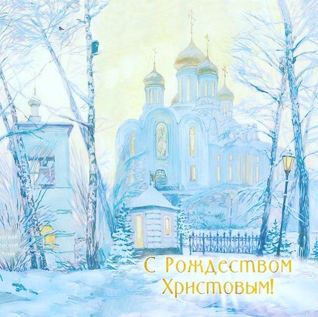 Православная открытка с рождеством христовым своими руками