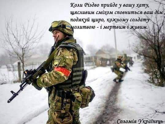 """Волонтеры организовали """"Рождественскую коляду"""" для бойцов, которые лечатся в Днепре - Цензор.НЕТ 9350"""