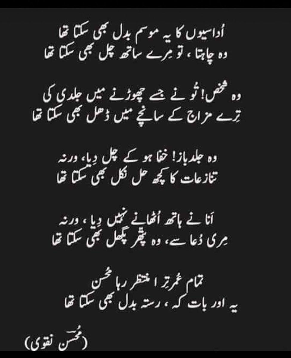 Lost Soul On Twitter Sigh Mohsinnaqvi Poetry Urdu Sad