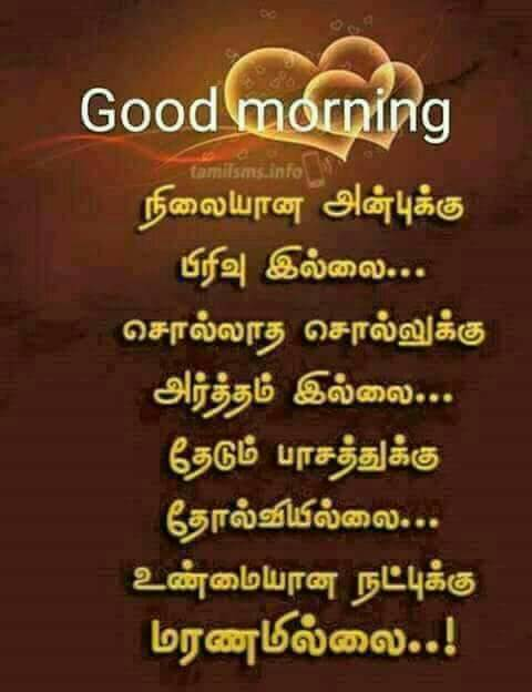Besttamilquotes On Twitter Good Morning To All Tamilquotes