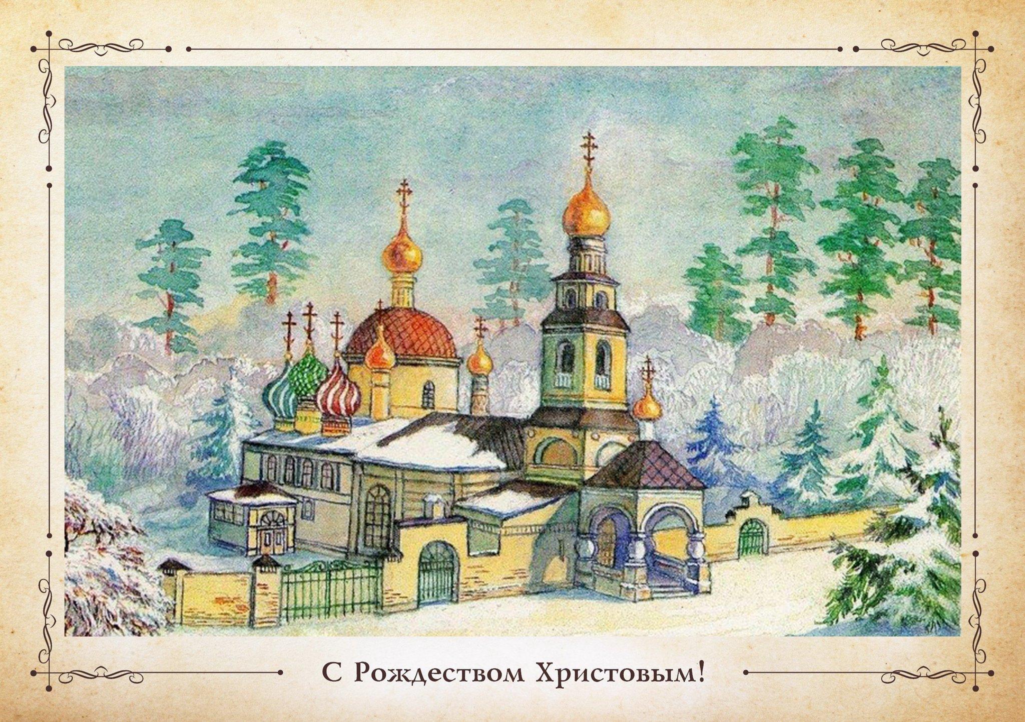 Днем рождения, открытки с рождеством христовым старинные православие