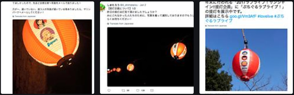 Update: Commemorative Aqours Paper Lanterns