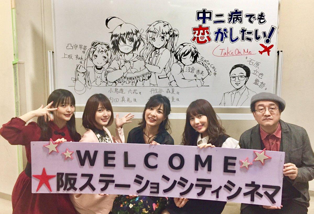 『映画 中二病でも恋がしたい! -Take On Me-』公開2日目!大阪での舞台挨拶を終え、向かうはMOVIX京都! 皆さま、ライブビューイングでお会いしましょう〜  #chu2koi