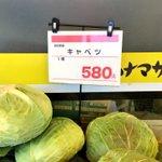 高級スーパー?キャベツと白菜の値段がとんでもないものになってる!