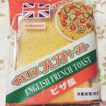 どんな味だよw青森県で売られているイタリアピザ風イギリスフレンチトースト!