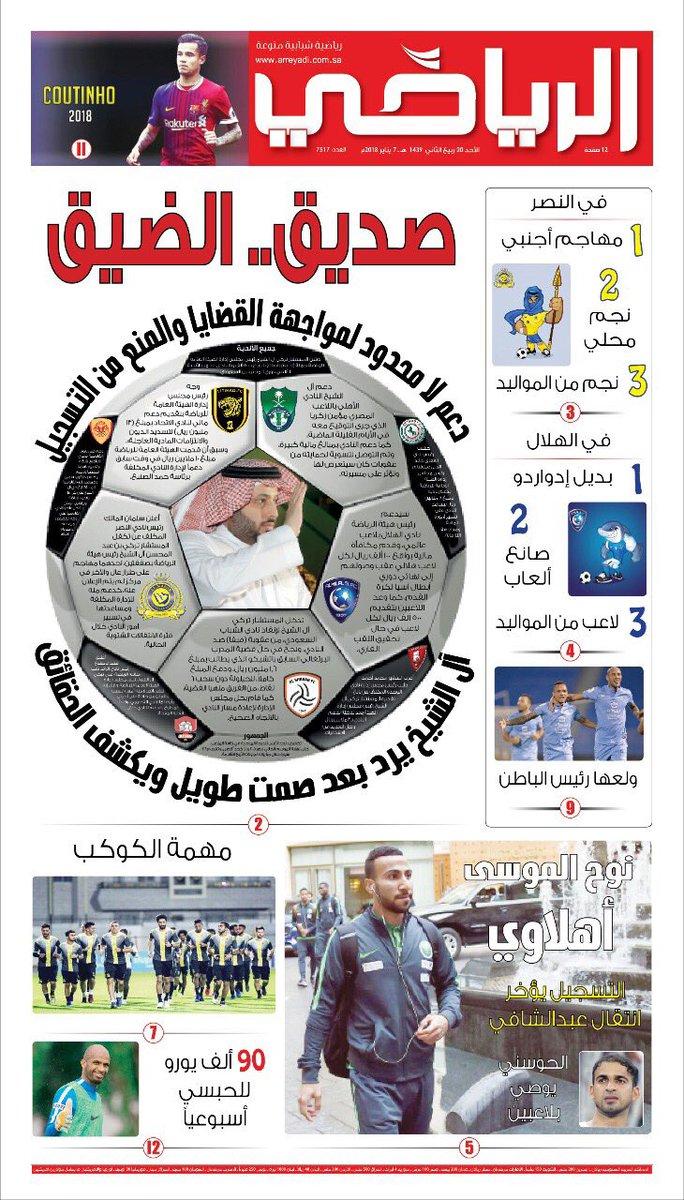 صفحة أولى صحافة الأحد20 /4/ 1439 هـ